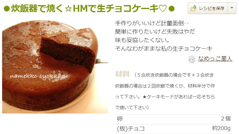 レシピ クックパッド 丼 牛 sachi 公式ブログ